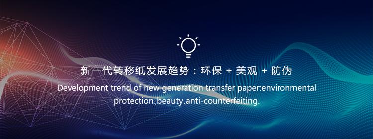 新一代转移纸发展趋势:环保+美观+防伪